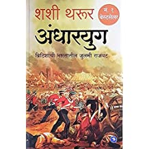 Andharyug (An Era of Darkness: The British Empire in India)