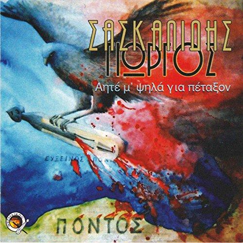Aite m psila gia petaxon (Solo Version) de Giorgos ...