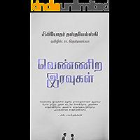 வெண்ணிற இரவுகள்: கனவுலகவாசியின் நினைவுகளிலிருந்து (Tamil Edition)