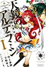 Alderamin on the sky, tome 1 par Bokuto Uno