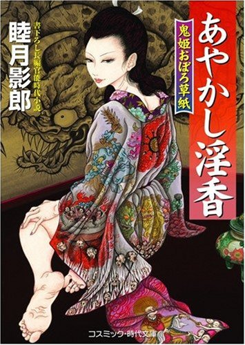Ayakashi inkoÌ' : Onihime oboro zoÌ'shi : Kakioroshi choÌ'hen kannoÌ' jidai shoÌ'setsu