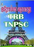TNPSC , TRB Europian History