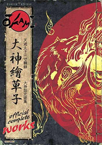 [Okami Official Complete Works] (By: Capcom) [published: June, 2008]