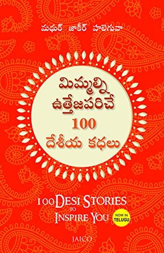 100 Desi Stories to Inspire You (Telugu)