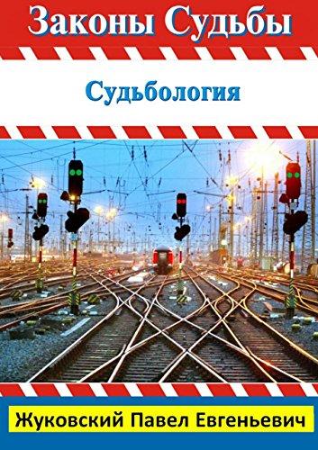 Законы Судьбы: Судьбология (Russian Edition)