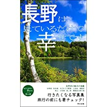 Nagano is happy just seeing it: Photograph collection you want to go to miteirudakedeshiawasedesu (Japanese Edition)