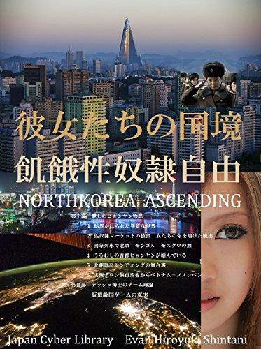 Kanojyotatinokokkyou KigaSeidoreijiyuu NORTHKOREA ASCENDING (Japan Cyber Library) (Japanese Edition)
