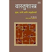 Vastu Shastra: Sukh-Shanti Aani Samruddhisathi वास्तू शास्त्र पुस्तक
