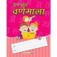 Hindi Sulekh - Varanmala - Handwriting Practice Workbook for Kids 3-6 Years Old