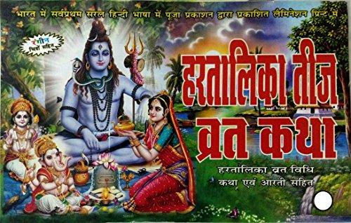 Hartalika Teej Vrat Katha book in Hindi ( Set of 2 Books)