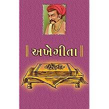 અખેગીતા ( Akhegita ) (Gujarati Edition)