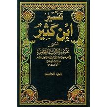 تفسير القران العظيم - الجزء الخامس (Arabic Edition)