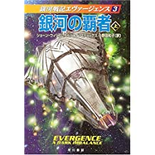 銀河の覇者〈上〉―銀河戦記エヴァージェンス〈3〉 (ハヤカワ文庫SF)
