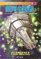 銀河の覇者〈上〉_銀河戦記エヴァージェンス〈3〉 (ハヤカワ文庫SF)