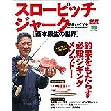 スローピッチジャーク完全バイブル 西本康生の世界[雑誌] エイムック (Japanese Edition)