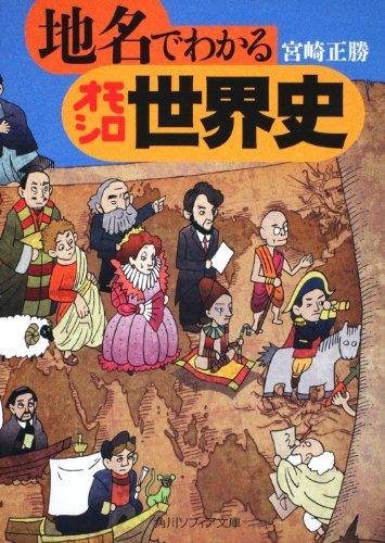 chimei-de-wakaru-omoshiro-sekaishi