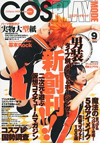 Tiger Kostüm Cosplay Und Bunny - COSplay Mode Magazin Vol. 9 September 2014