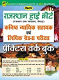 Kiran's Rajasthan High Court (Jodhpur) Junior Judicial Assistant & Clerk Grade-II Exam Practice Work Book (Hindi)