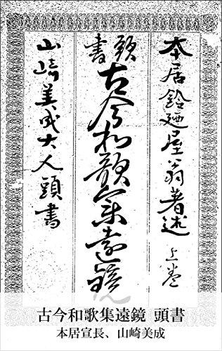 古今和歌集遠鏡 頭書 (国立図書館コレクション) (Japanese Edition)