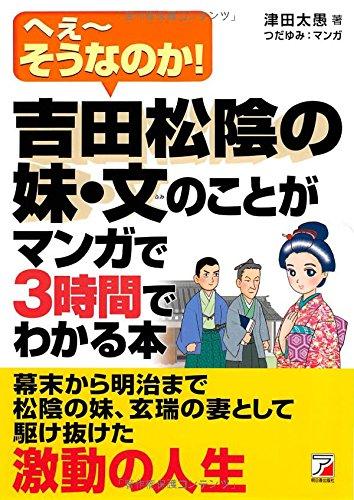 Yoshida shōin no imōto fumi no koto ga manga de sanjikan de wakaru hon : heē sō nanoka