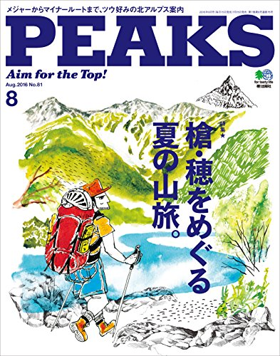 PEAKS(ピークス)2016年8月号 No.81[雑誌] (Japanese Edition)