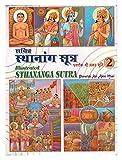 Illustrated Sthananga Sutra (Part 2, Hindi)