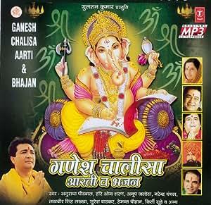 Ganesh Chalisa; Aarti and Bhajan