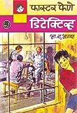 फास्टर फेणे डिटेक्टिव्ह: Faster fene Detective (Marathi Edition)