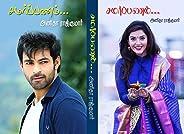 சமர்ப்பணம்: SAMARPANAM (Tamil Edition)