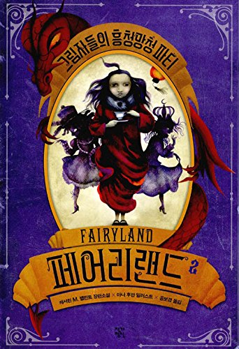 The Girl Who Fell Beneath Fairyland And Led The Revels There 2 (2012) (Korea Edition)
