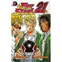 Eye Shield 21 Vol.5