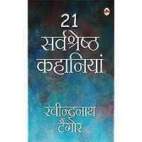 21 Sarvshreshth Kahaniya - Rabindranath Tagore
