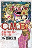 Cause list of CMB Shinra Museum (16) (Monthly Magazine Comics) (2011) ISBN: 4063712729 [Japanese Import]