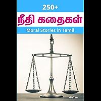 250+ Moral Stores in Tamil: Neethi kathaigal   Tamil stories for kids moral stories for kids in tamil (Tamil Edition)
