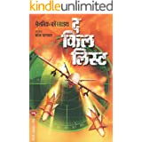 THE KILL LIST (Marathi Edition)