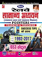 Railway General Awareness (General Knowledge & General Science) Pointers Yearwise & Topicwise Success Tips 1992-2017 (Hindi) - 2149