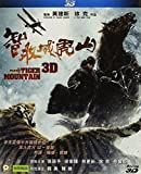 Taking Of Tiger Mountain (3D 2014 Tsui Hark) [Edizione: Hong Kong]