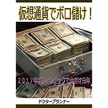 kaoutuukadeboromouke (Japanese Edition)