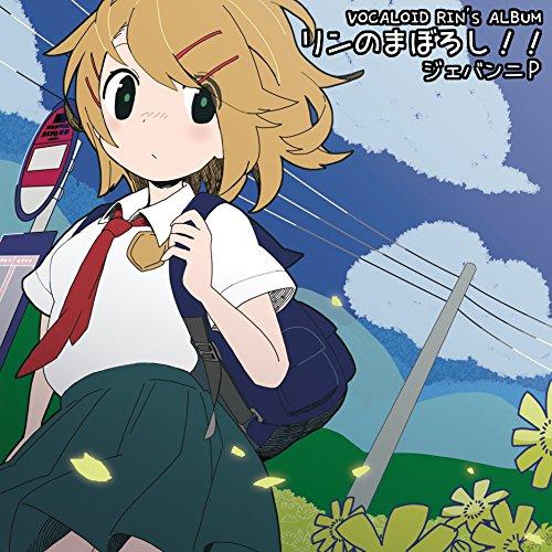 ultima-love-feat-kagamine-rin