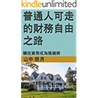 普通人可走的財務自由之路: 讓投資房成為搖錢樹 (Traditional Chinese Edition)