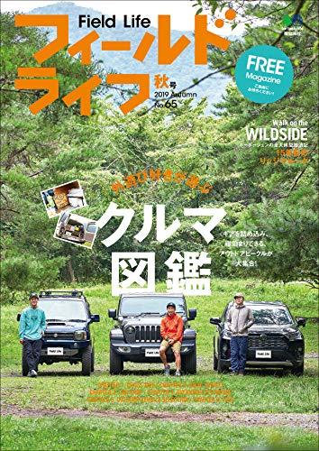 フィールドライフ No.65 秋号(外遊び好きが選ぶクルマ図鑑)[雑誌] (Japanese Edition)