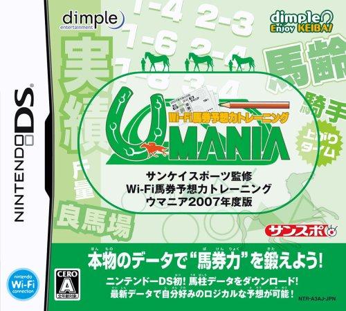 Sankei Sports Kanshuu: Wi-Fi Baken Yosou Ryoku Training: Umania 2007 Nendo-Han[Japanische Importspiele]