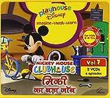 Mickey Ka Bada Job - Vol. 7 (Hindi)