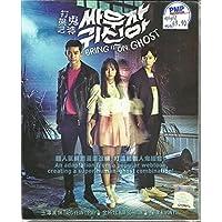 Bringen ES auf, Ghost–komplett Koreanisch Serie (1–16/episodenliste) DVD-Box [DVD] [2016]