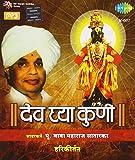 Dev Ghya Kuni - Hari Kirtan - Shri Baba