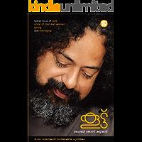 Koott (Malayalam Edition)