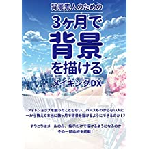haikeishiroutonotamenosankagetsudehaikeiwokakerumeikinguderakkususumo-ru (Japanese Edition)