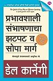 PRABHAVSHALI SAMBHASHANACHA ZATPAT VA SOPA MARG (Marathi Edition)