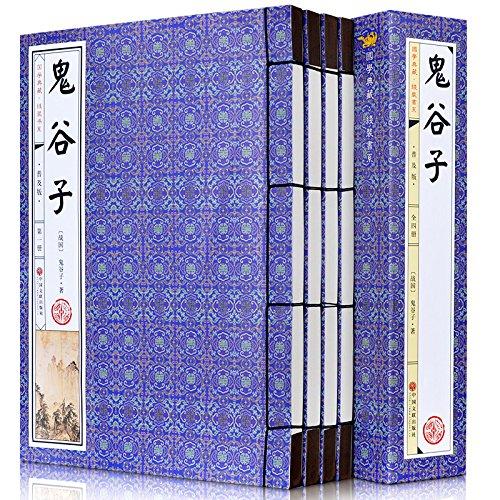 线装《鬼谷子》函套 普及版(套装共4册)
