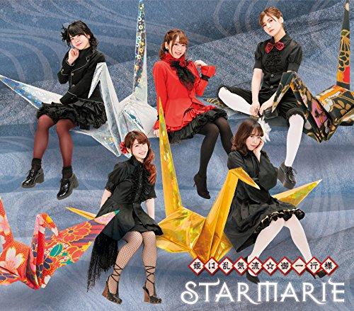 Starmarie - Hime Wa Rankiryu Goikko Sama (Type C) [Japan CD] BRMM-10041